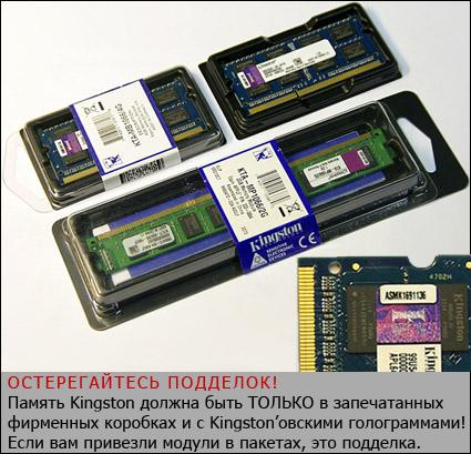 Оригинальная оперативная память Kingston для ноутбуков и серверов